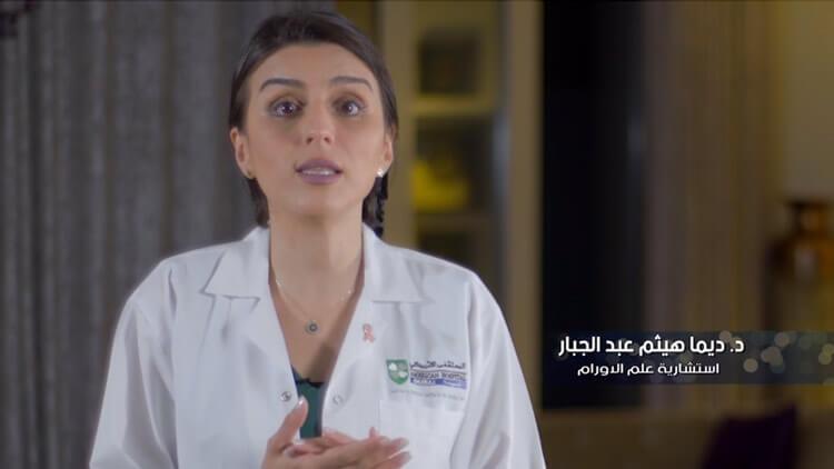 breast cancer dr. dima haitham