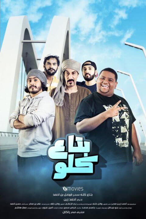 فيلم بتاع كلو Bitaa Kullu poster